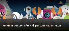 мини игры онлайн - Игры для мальчиков