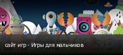 сайт игр - Игры для мальчиков