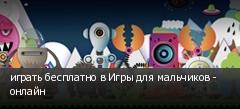 играть бесплатно в Игры для мальчиков - онлайн