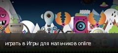 играть в Игры для мальчиков online