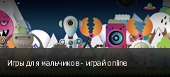Игры для мальчиков - играй online