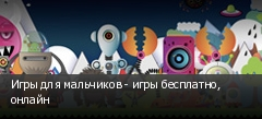 Игры для мальчиков - игры бесплатно, онлайн