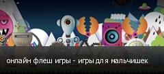 онлайн флеш игры - игры для мальчишек