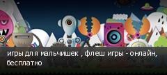 игры для мальчишек , флеш игры - онлайн, бесплатно