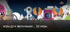 игры для мальчишек , 3d игры