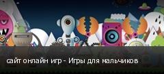 сайт онлайн игр - Игры для мальчиков