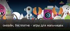 онлайн, бесплатно - игры для мальчишек