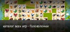 каталог всех игр - Головоломки
