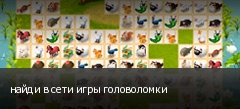 найди в сети игры головоломки