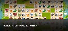 поиск игры головоломки