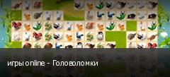 игры online - Головоломки
