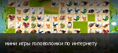 мини игры головоломки по интернету