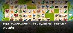 игры головоломки , игры для мальчиков - онлайн