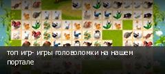 топ игр- игры головоломки на нашем портале