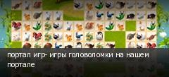 портал игр- игры головоломки на нашем портале