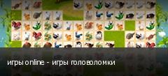 игры online - игры головоломки
