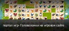 портал игр- Головоломки на игровом сайте