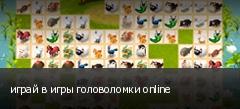играй в игры головоломки online