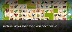 любые игры головоломки бесплатно