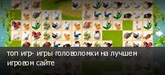 топ игр- игры головоломки на лучшем игровом сайте