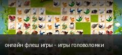 онлайн флеш игры - игры головоломки