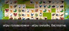 игры головоломки - игры онлайн, бесплатно