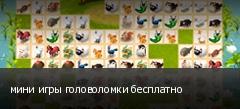 мини игры головоломки бесплатно