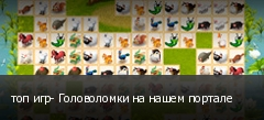 топ игр- Головоломки на нашем портале