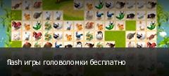 flash игры головоломки бесплатно