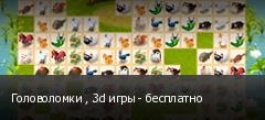 Головоломки , 3d игры - бесплатно