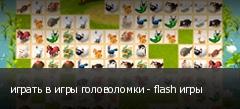 играть в игры головоломки - flash игры