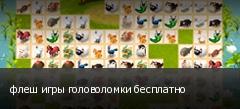 флеш игры головоломки бесплатно