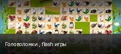 Головоломки , flash игры