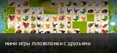 мини игры головоломки с друзьями