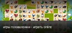 игры головоломки - играть online