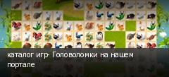 каталог игр- Головоломки на нашем портале