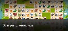 3d игры головоломки