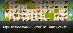 игры головоломки - играй на нашем сайте