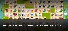 топ игр- игры головоломки у нас на сайте