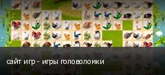 сайт игр - игры головоломки