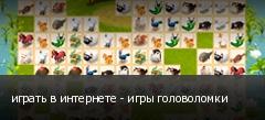 играть в интернете - игры головоломки