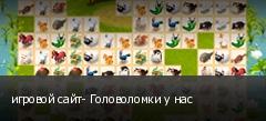 игровой сайт- Головоломки у нас