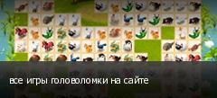 все игры головоломки на сайте