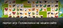 портал игр- Головоломки на нашем сайте