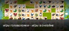 игры головоломки - игры в онлайне