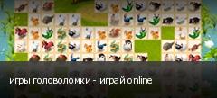 игры головоломки - играй online