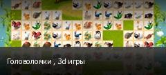 Головоломки , 3d игры
