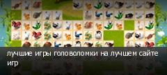 лучшие игры головоломки на лучшем сайте игр