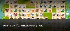 топ игр - Головоломки у нас