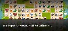все игры головоломки на сайте игр